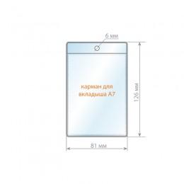 Ценникодержатель А7, 81х126 мм, прозрачный