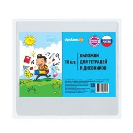 Комплект 10 шт: Обложки для тетрадей, 209*350