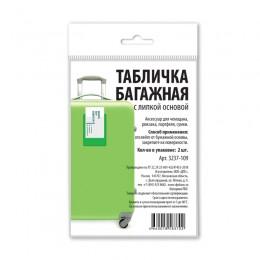 Табличка багажная, ярко зеленая, 65*92