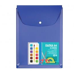 Папка А4 на кнопке, с расширением, голубая, 230*310