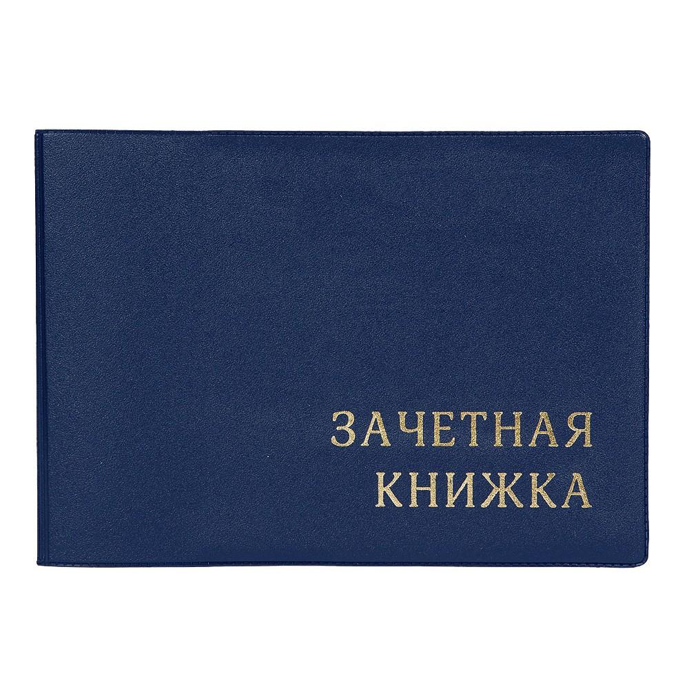 Открытку для, зачетная книжка картинки
