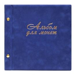 Альбом для монет, 224х224 мм, синий