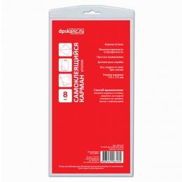 Самоклеящийся карман – уголок, упаковка 8 шт, 175*175мм
