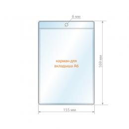 Ценникодержатель А6, 113х169 мм, прозрачный