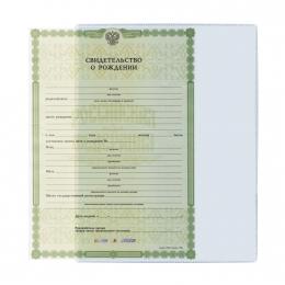 Карман для документов формата А4 и свидетельств