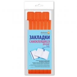 Закладки самоклеящиеся для книг, 6 шт. в упак., оранжевые