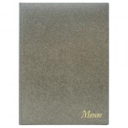 Папка «Меню» с 10 файлами 235х320, серый