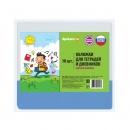 Комплект: обложки для тетрадей с цв.клап. 10шт, 212*350
