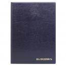 Папка «На подпись», 220х320 мм, синий кожзам