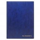 Папка «На подпись», 220х320 мм, синий