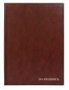Папка «На подпись», 220х320 мм, коричневый