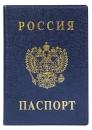 Обложка для паспорта  вертикальная с тиснением,188*134, синий