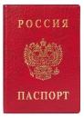 Обложка для паспорта  верт. с тиснением,188*134, красный