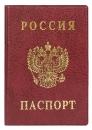 Обложка для паспорта  верт. с тиснением,188*134, бордовый