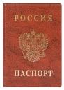 Обложка для паспорта  верт. с тиснением,188*134, коричневый