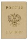 Обложка для паспорта  верт. с тиснением,188*134, бежевый