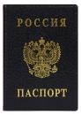 Обложка для паспорта  вертикальная с тиснением,188*134, черный
