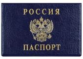 Обложка для паспорта гориз. с тиснением,188*134, синий
