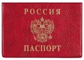 Обложка для паспорта гориз. с тиснением,188*134, красный