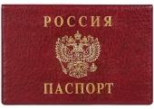 Обложка для паспорта гориз. с тиснением,188*134, бордовый