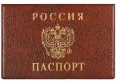 Обложка для паспорта гориз. с тиснением,188*134, коричневый