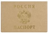 Обложка для паспорта гориз. с тиснением,188*134, бежевый