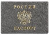 Обложка для паспорта гориз. с тиснением,188*134, серый