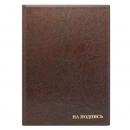 Папка «На подпись», 220х320 мм, коричневый кожзам