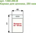 Карман для ценника вертик. с одним овальн. отв, 48*77