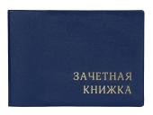 Обложка для зачетной книжки, с тиснением, 110*310 , синий