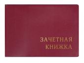 Обложка для зачетной книжки, с тиснением, 110*310, бордовый