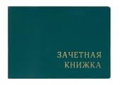 Обложка для зачетной книжки, с тиснением, 110*310, зеленый